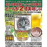 ペット(犬・猫)写真彫刻ビールグラス(超薄)、送料無料(沖縄と離島を除く)、クリスマス、母の日、父の日、敬老の日ギフト、誕生日、特価販売、名入れ無料、ペット、お皿、自分用、ギフト、クリスマス