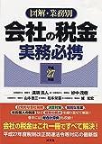 平成27年版 図解・業務別 会社の税金実務必携