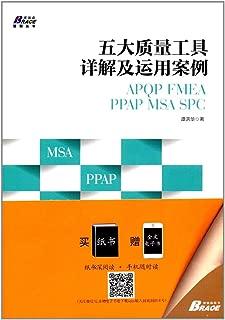 五大质量工具详解及运用案例: APQP/FMEA/PPAP/MSA/SPC
