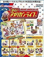 ミニチュア リーメント ぷちサンプル 夢の!!アメリカンライフ 全10種ノーマルコンプセット