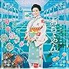 連続テレビ小説「おちょやん」オリジナル・サウンドトラック