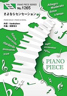 ピアノピースPP1265 さよならセンセーション / せんせーションズ  (ピアノソロ・ピアノ&ヴォーカル) ~映画『暗殺教室-卒業編-』主題歌 (FAIRY PIANO PI...