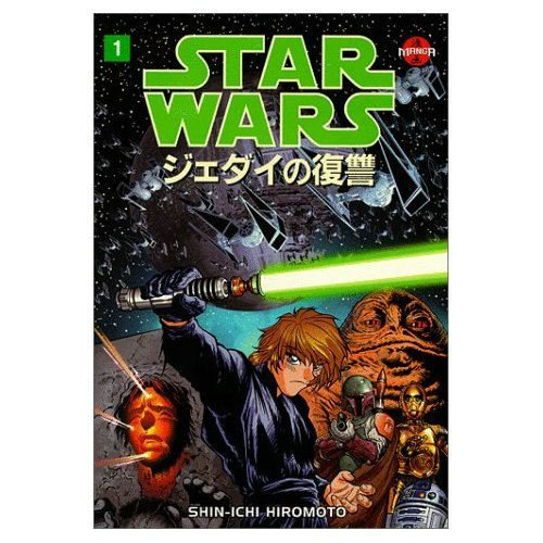 Star Wars: Return of the Jedi: Manga Volume 1