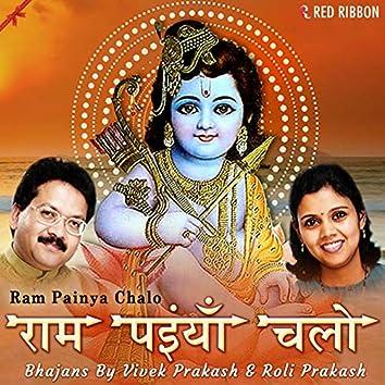 Ram Painya Chalo