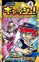 リッチ警官 キャッシュ! コミック 1-4巻セット