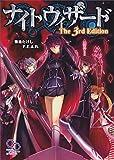 ナイトウィザード The 3rd Edition (ログインテーブルトークRPGシリーズ)