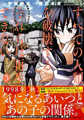 すべての人類を破壊する。それらは再生できない。 (3) (角川コミックス・エース)の詳細を見る