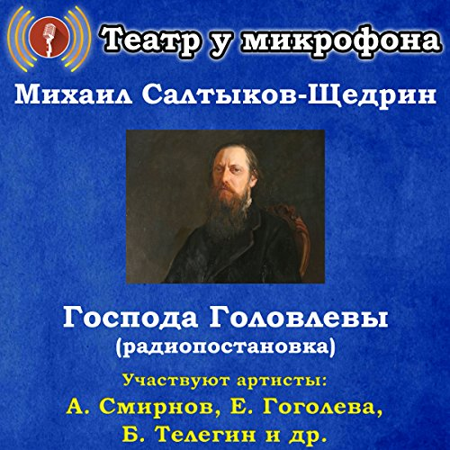 Gospoda Golovlevy audiobook cover art