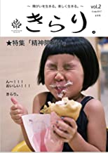 季刊誌「きらり。」vol.2