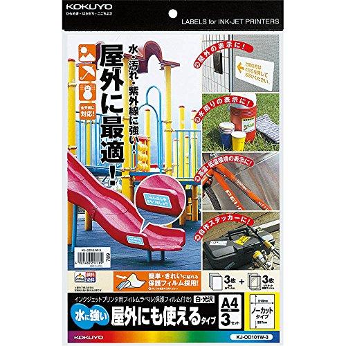 コクヨ インクジェット用 ラベルシール フィルム ノーカット 3セット KJ-OD101W-3
