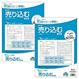 アピカ 自分を売り込む履歴書 A4(見開きA3)4枚 透けない封筒3枚 SY36 2個セット