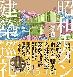 昭和モダン建築巡礼 完全版1945-64の商品画像