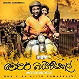 Motor Bicycle (Original Motion Picture Soundtrack)