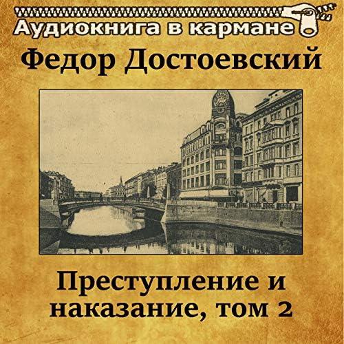Аудиокнига в кармане & Александр Хорлин