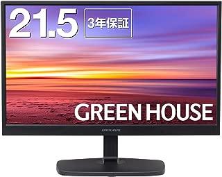 グリーンハウス モニター 21.5型 スピーカー付 3年保証 ブルーライトカット 広視野角 GH-ALCW22FSZ-BK