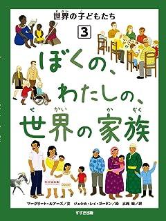 ぼくの、わたしの、世界の家族 (世界の子どもたち 3)