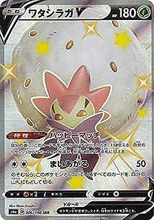ポケモンカードゲーム S4a 306/190 ワタシラガV 草 (SSR) ハイクラスパック シャイニースターV
