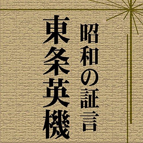 『昭和の証言「東条英機 学徒出陣」(昭和18年)』のカバーアート