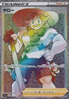 ポケモンカードゲーム S1a 083/070 ヤロー (HR ハイパーレア) 強化拡張パック VMAXライジング