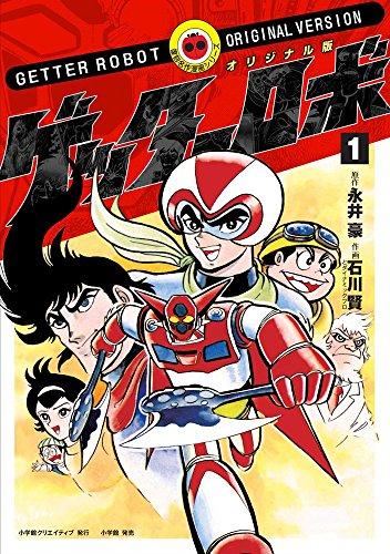 オリジナル版 ゲッターロボ (1) (復刻名作マンガシリーズ)