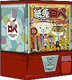 映画『紙兎ロぺ』 つか、夏休みラスイチってマジっすか!? ロぺ&アキラ先輩フィギュア付きスペシャルBOX【2枚組/数量限定生産】 [DVD] image