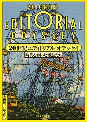 20世紀エディトリアル・オデッセイ: 時代を創った雑誌たち