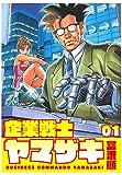 ★【100%ポイント還元】【Kindle本】企業戦士YAMAZAKI 1が特価!