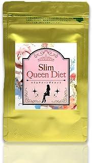 ダイエットサプリ スリムクイーンダイエット 酵素 腸活サプリメント