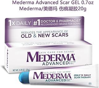 Mederma/美德玛 Advanced Scar GEL伤痕凝胶20g改善疤痕 4片装 (美国包税顺丰直邮)