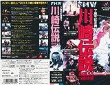 FMW川崎伝説 [VHS]