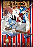 幽霊船クロニクル(1) (角川コミックス・エース)