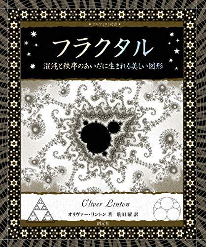 フラクタル: 混沌と秩序のあいだに生まれる美しい図形 (アルケミスト双書)
