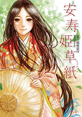 安寿姫草紙 (ノベルズ・エクスプレス)