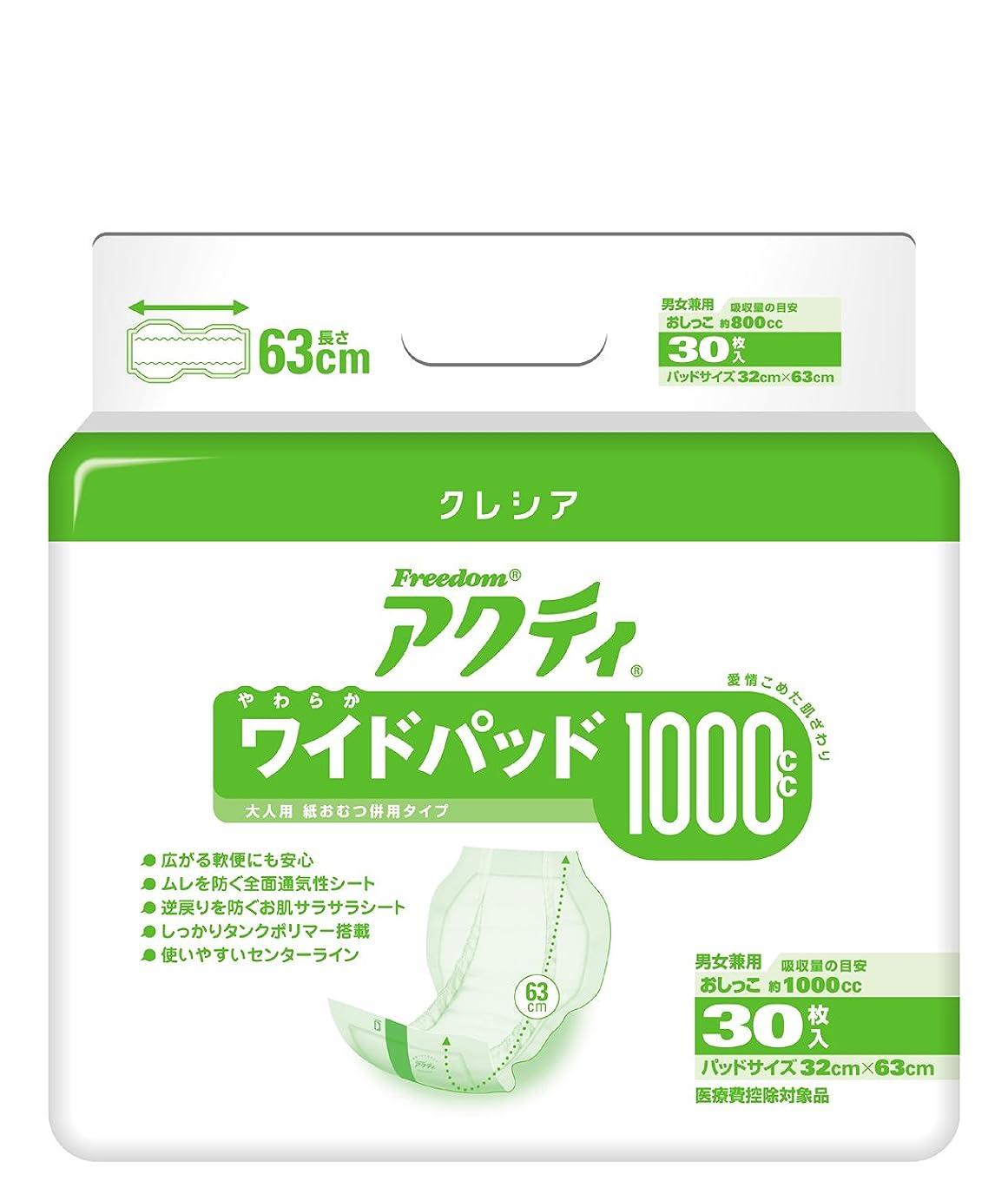 リーフレットフリンジお誕生日フリーダムアクティ ワイドパット1000 30枚×4パック 1枚51円