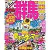 まっぷる 群馬 草津・伊香保・みなかみ '16 (まっぷるマガジン)