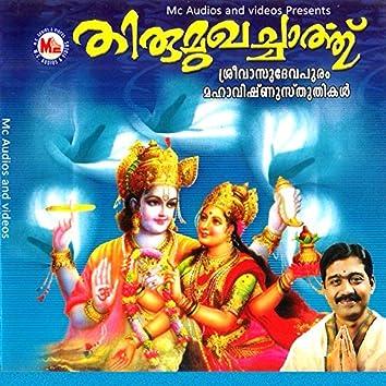 Thirumukhachaarthu
