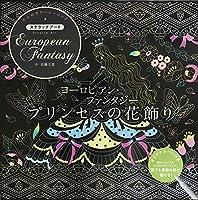ヨーロピアン・ファンタジー プリンセスの花飾り ([バラエティ])
