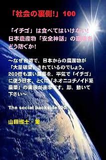 「社会の裏側!」100……「イチゴ」は食べてはいけない!日本農産物「安全神話」の崩壊をどう防ぐか!: なぜ台湾で、日本からの農産物が「大量破棄」されているのでしょう。200倍も濃い農薬を、平気で「イチゴ」に使う日本。とくに「ネオニコチノイド系農...