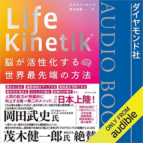 『Life Kinetik(R) 脳が活性化する世界最先端の方法』のカバーアート