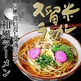七味フーズ 京風薄口醤油 和風味(6人前)