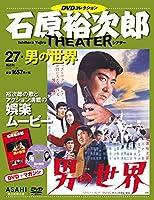 石原裕次郎シアター DVDコレクション 27号 『男の世界』  [分冊百科]