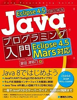 [掌田津耶乃]のEclipse 4.5ではじめるJavaプログラミング入門 Eclipse 4.5 Mars対応