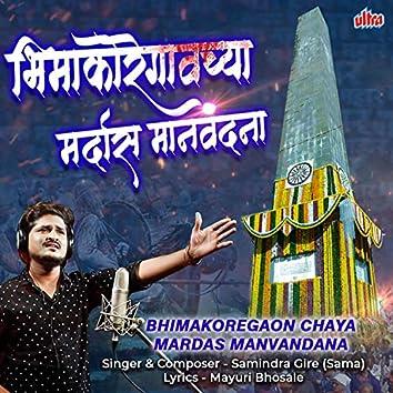 Bhima Koregaonvachya Mardas Manavandana