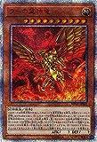 遊戯王 WP01-JP001 ラーの翼神竜 (日本語版 20thシークレットレア) 20th ANNIVERSARYLEGEND SELECTION