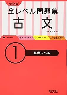 大学入試 全レベル問題集 古文 1基礎レベル (大学入試全レベ)