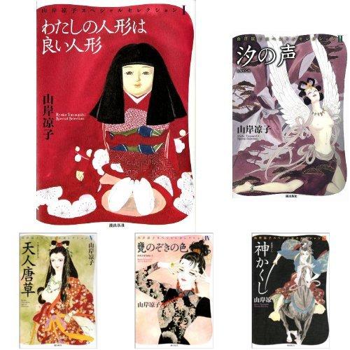 山岸凉子スペシャルセレクション 1-16巻 新品セット