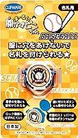 クリップウェア クリップ 名札留め 開かずピンちゃん 野球 CA-008BB