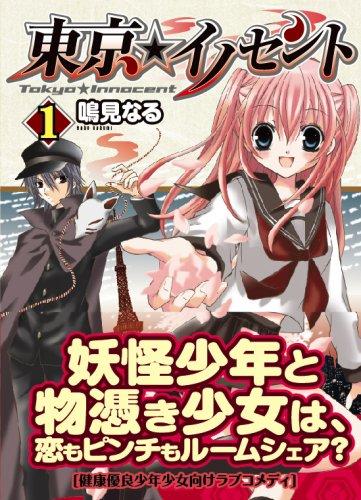 東京★イノセント 1 (ガンガンWINGコミックス)の詳細を見る
