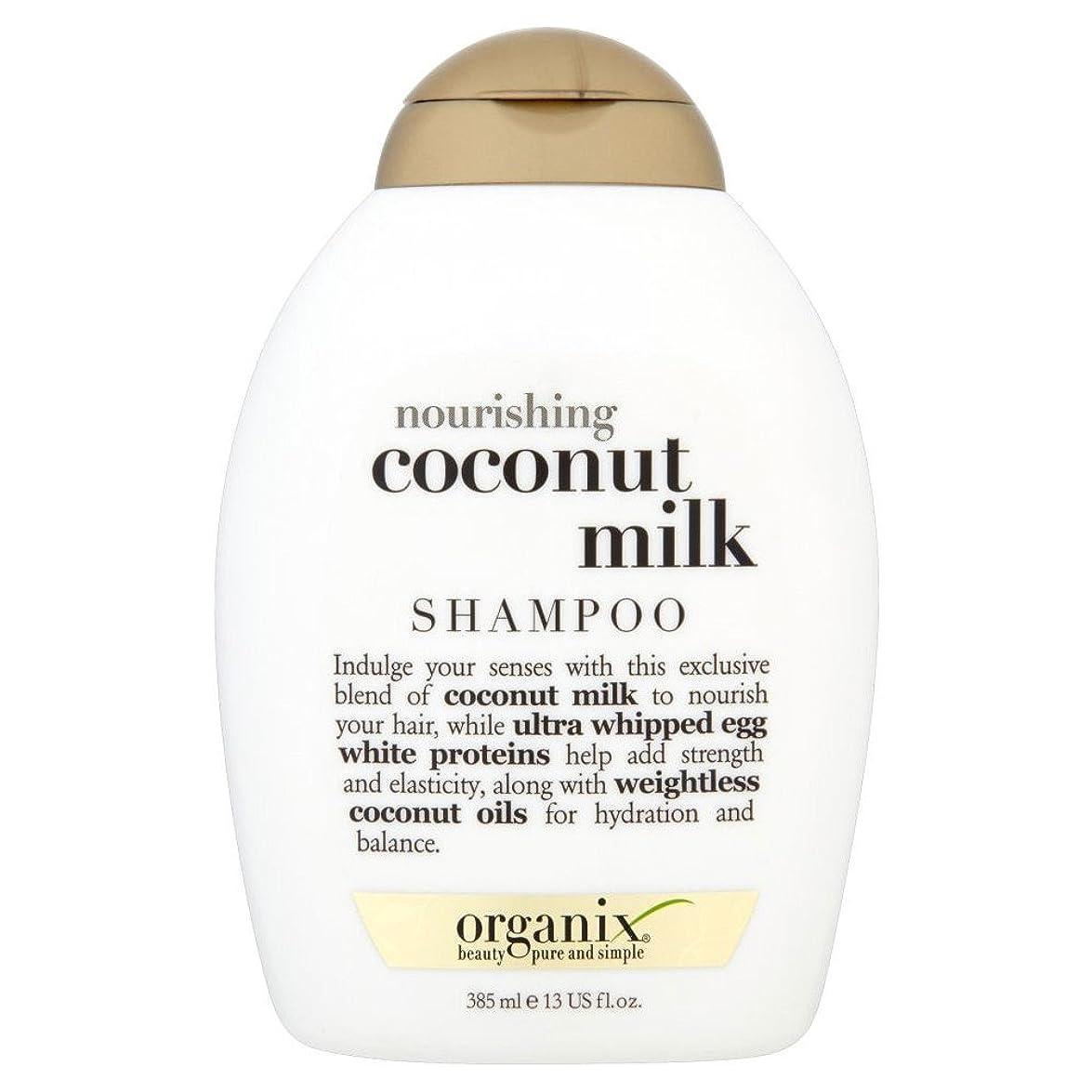 導体債権者結紮Organix Shampoo - Nourishing Coconut Milk (385ml) Organixシャンプー - 栄養ココナッツミルク( 385ミリリットル) [並行輸入品]