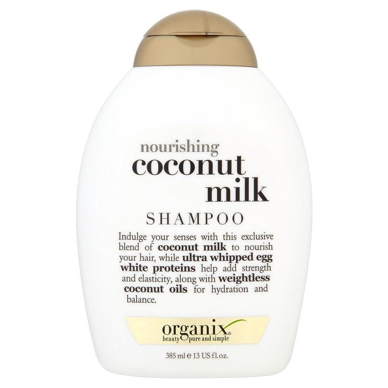 気晴らし早く関連付けるOrganix Shampoo - Nourishing Coconut Milk (385ml) Organixシャンプー - 栄養ココナッツミルク( 385ミリリットル) [並行輸入品]
